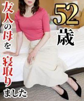 FC2-PPV-1168506_2-【個人】【五十路の美裸体】52歳の美人妻が息子と不倫ハメ撮り。若さ全開のパワープレイに恥も外聞もなく大量潮吹き雌女堕ち【友達の母】
