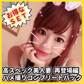 FC2-PPV-1170992-【個人撮影】お買い得SET!高スペック美人妻『美麗』さんの再登場編ハメ撮りコンプリートパック!