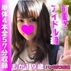 FC2-PPV-1184310-【個人撮影】素人ハメ撮り もか19歳 可愛いさアイドル級の女子大生に生ハメ