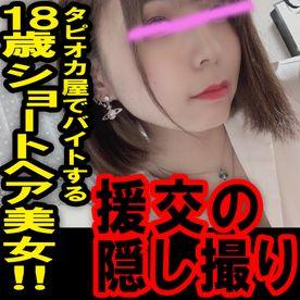 FC2-PPV-1185018-【流出】援の個人撮影[No.2]18歳タピオカ屋で働く激かわ娘【レビュー特典有り】
