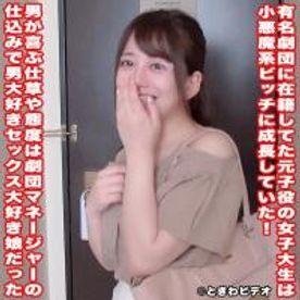 FC2-PPV-1189855-【中出し】有名劇団に在籍していた元子役の女子大生は小悪魔系ビッチに成長していた!