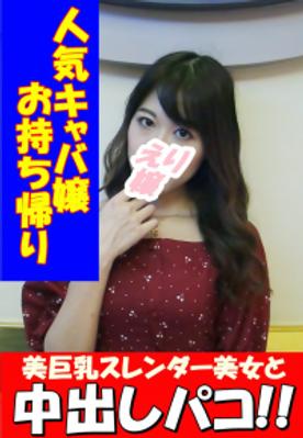 FC2-PPV-1200716-【無/個】フェラ抜きだけの約束が。。。人気キャバ嬢エリちゃん(23)が言葉巧みにアフターパコで中出しまでされちゃった!! ※顔出し高画質レビュー特典有