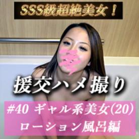FC2-PPV-1270671-【無/個】SSS級超美女(20歳)とローション風呂で密着濃厚プレイ!パイズリ?フェラ?手コキでイキそうになるのを我慢して生中出しっ!!※顔出しレビュー特典有