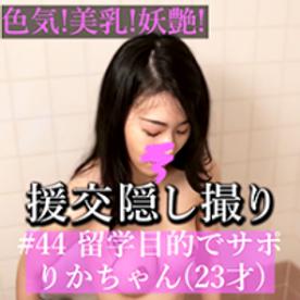 FC2-PPV-1286324-【無/個】海外留学のためサポーター募集中の妖艶な23歳リカちゃんを連れ込んだらセックス前にオナニーしちゃうドスケベ娘だった件。。※顔出しレビュー特典有
