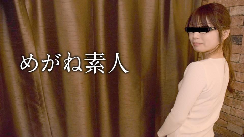 天然素人10mu-101720-01 めがね素人 ?気持ちよすぎてメガネが曇っちゃうよ?