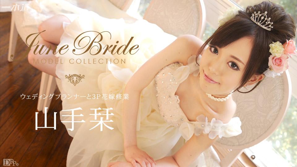 一本道1pon-060714-823 モデルコレクション ジューンブライド 山手栞