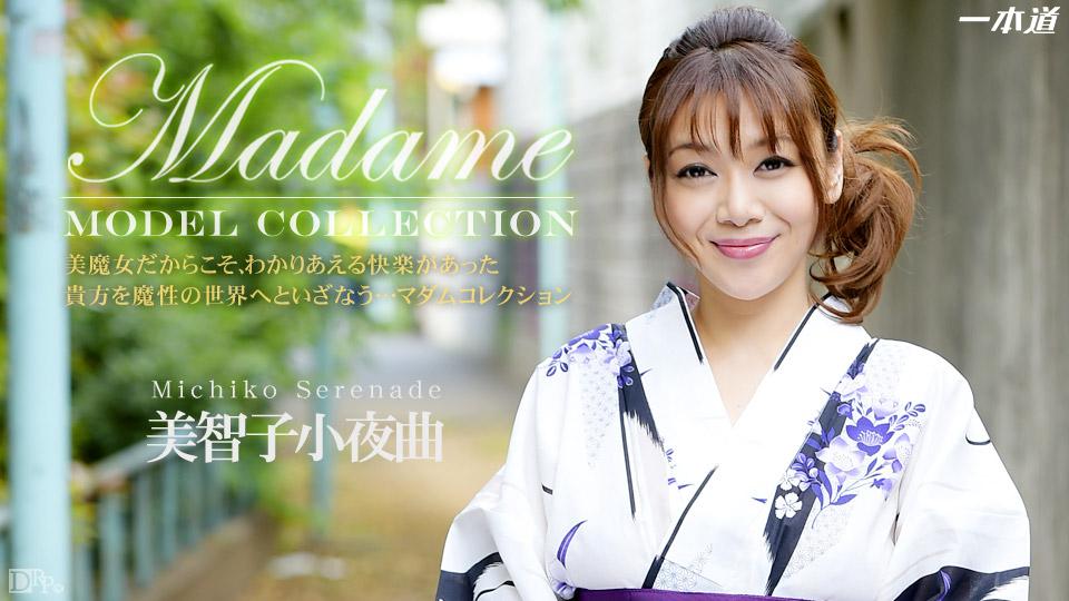 一本道1pon-081714-865モデルコレクション マダム 美智子小夜曲