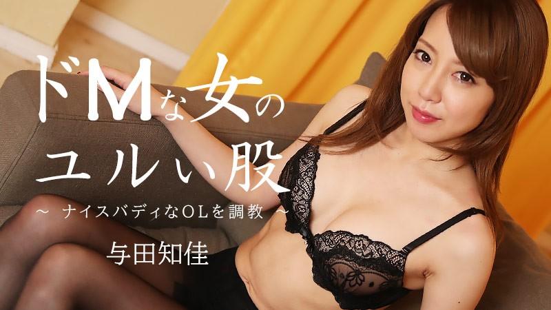 HEYZO-2341 ドMな女のユルい股~ナイスバディなOLを調教~ – 与田知佳