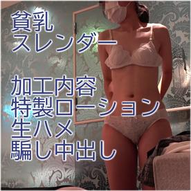 FC2-PPV-1525422-貧乳スレンダー スポーツ女子に特製ローション使って嘘つきナマ中出し 連発[高画質版付]