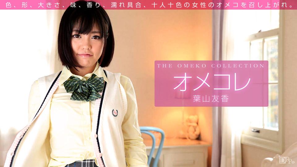 一本道011416-001The Omeko Collection 葉山友香