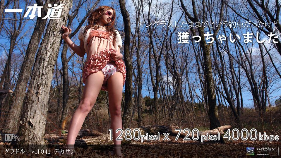 一本道032109-553グラドル vol.041 デカサン初バイブ娘 稲森あゆみ