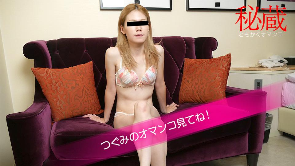 天然素人011020-01 秘蔵マンコセレクション ~私のオマンコ見たい?~