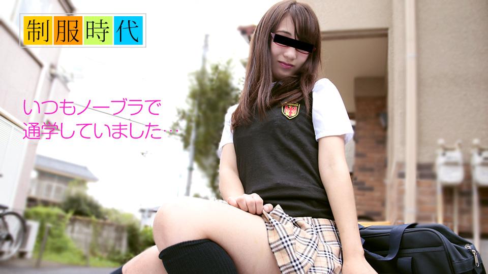 天然素人011618-01 制服時代~我一直在上学~夏目みくる