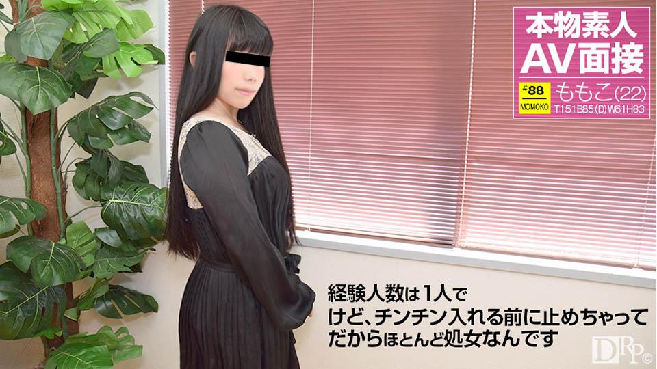 天然素人012417-01素人AV面接~我几乎处女~神田桃子