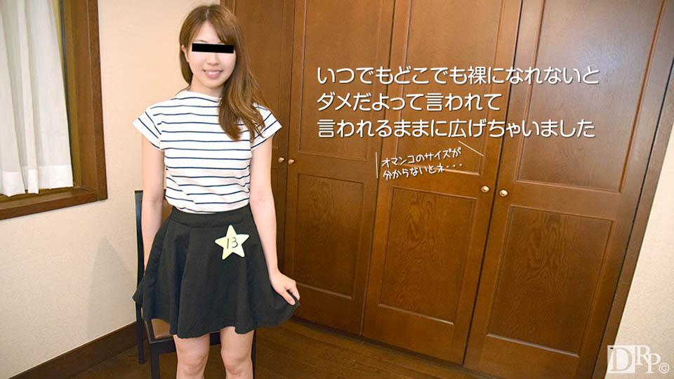 天然素人020417-01试镜女孩做欺骗~広瀬みづき