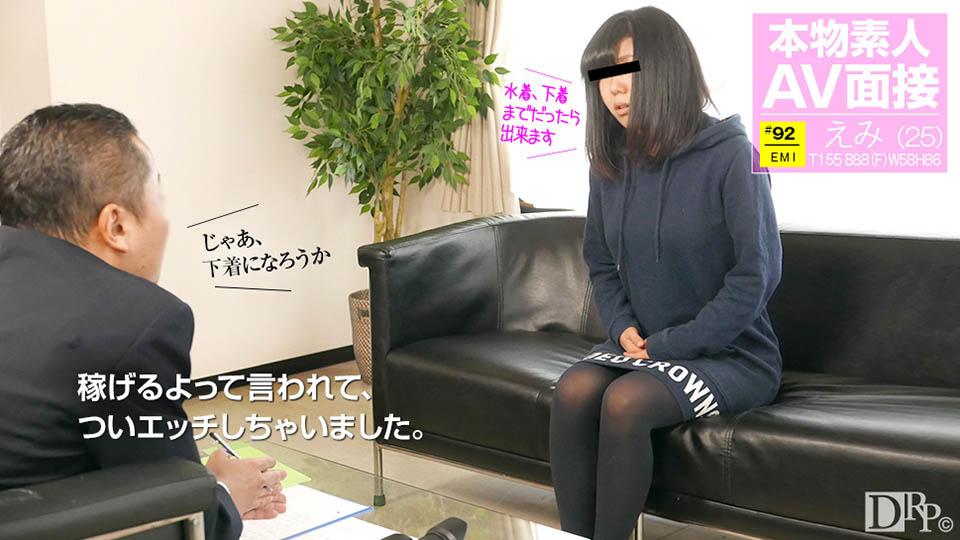 天然素人030117-01素人AV面接~宣传拍摄写真~橋本恵美