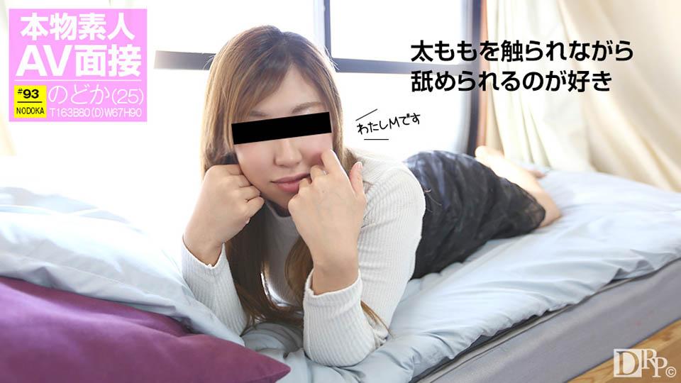天然素人031117-01素人AV面接~SM戏的兴趣~浅倉のどか