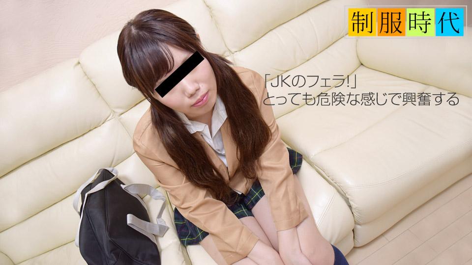 天然素人060518-01制服時代~穿制服口交更激动~村松ゆきこ