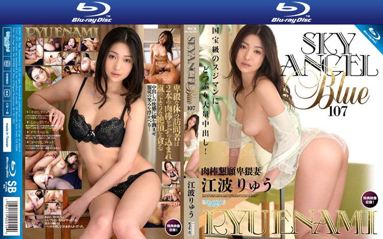 店长推薦SKY-107 Sky Angel Blue Vol.107 江波りゅう