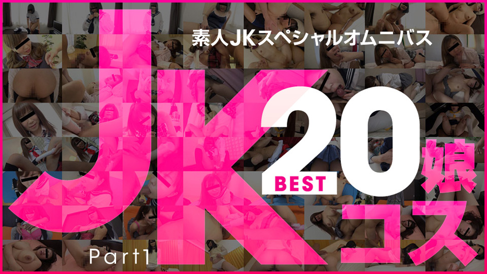 天然素人081219-01 素人JKスペシャルオムニバスBest20 Part 1