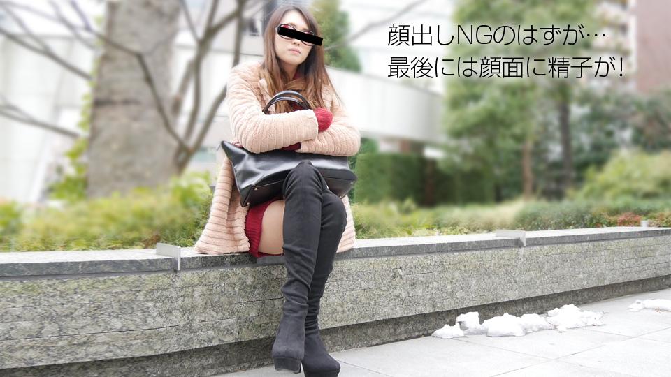 天然素人101118-01我拍了脸部外观NG的情况~桐谷飛鳥
