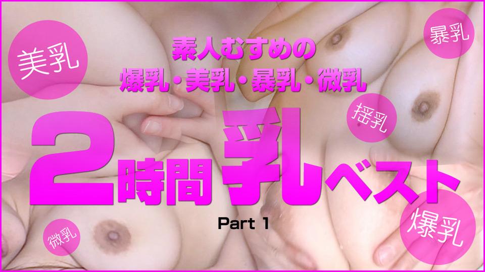 天然素人112117-01素人女儿爆乳?美乳?暴乳?微乳2時間乳房Part1~總10名