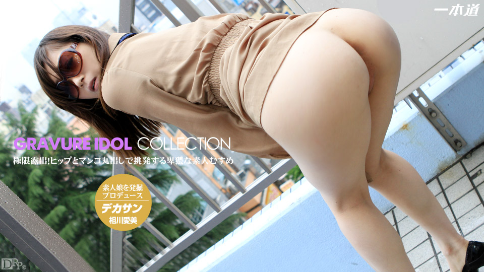 一本道010714-731 グラドル vol.087 デカサン 相川愛美