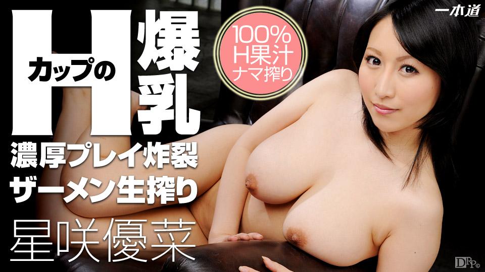 一本道032014-775 Hカップ淫女のザーメン生搾り 星咲優菜