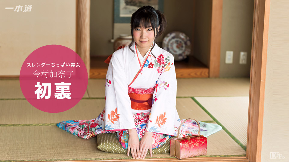 一本道010117-457穿著和服的淫亂女人~今村加奈子