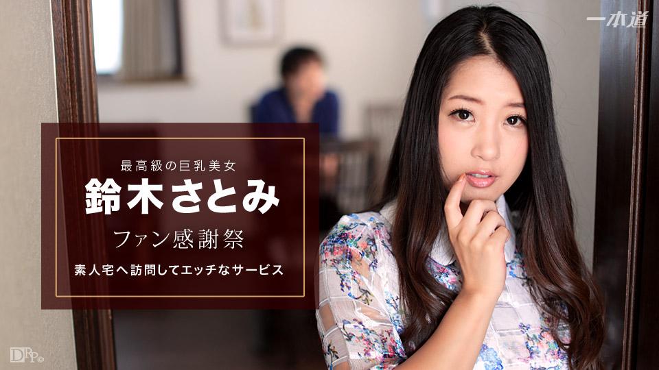 一本道010617-460感謝祭素人宅訪問~鈴木さとみ