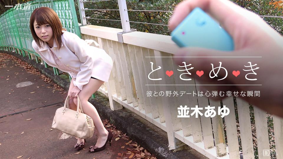 一本道010716-223心跳~AYU的家~並木あゆ