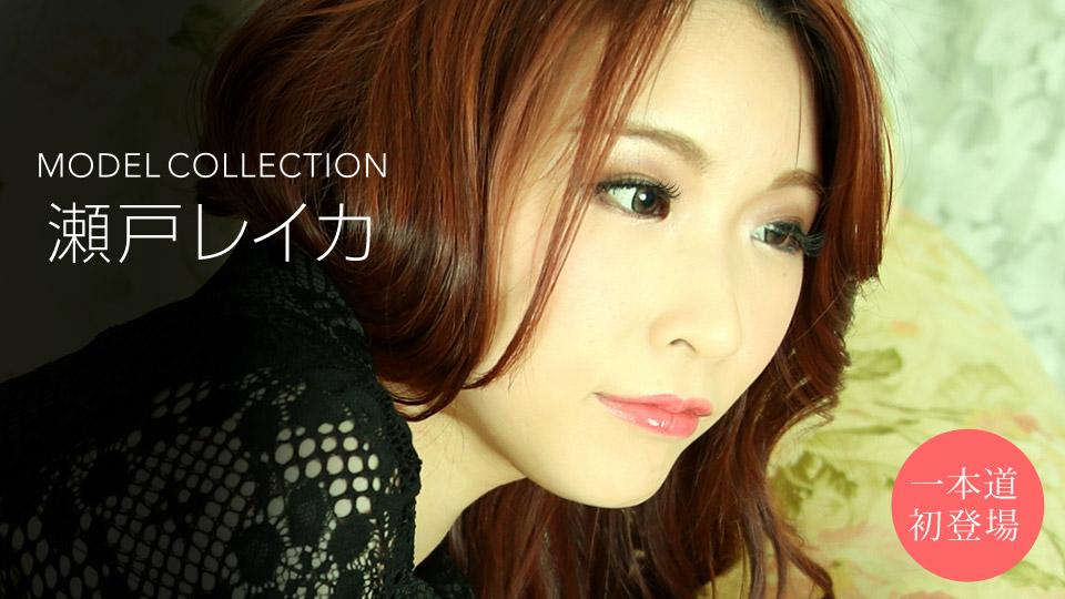 一本道010920-957 モデルコレクション 瀬戸レイカ