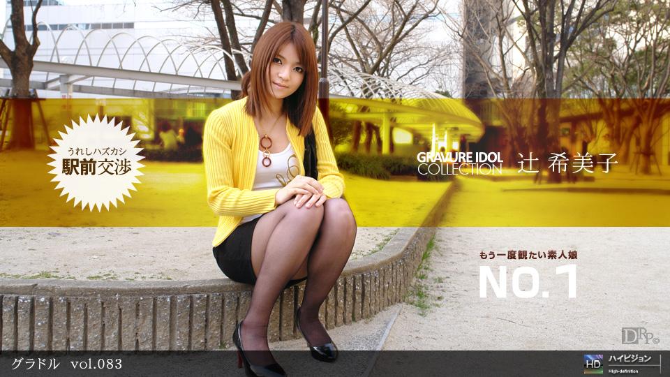 一本道022412-282 グラドル vol.083 辻希美子