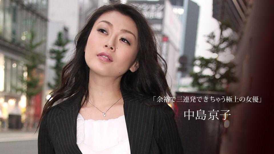 加勒比022416-251 余裕で三連発できちゃう極上の女優 中島京子