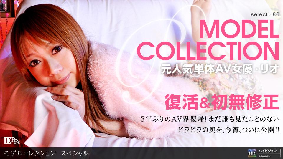 一本道031210-791Model Collection select…86 スペシャル