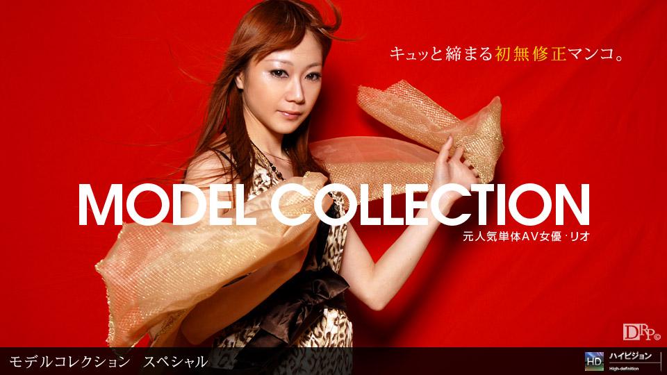 一本道031310-792Model Collection select…87 スペシャル リオ