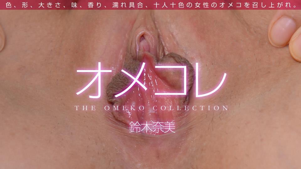 一本道121614-001 オメコレ マンココレクション 鈴木奈美