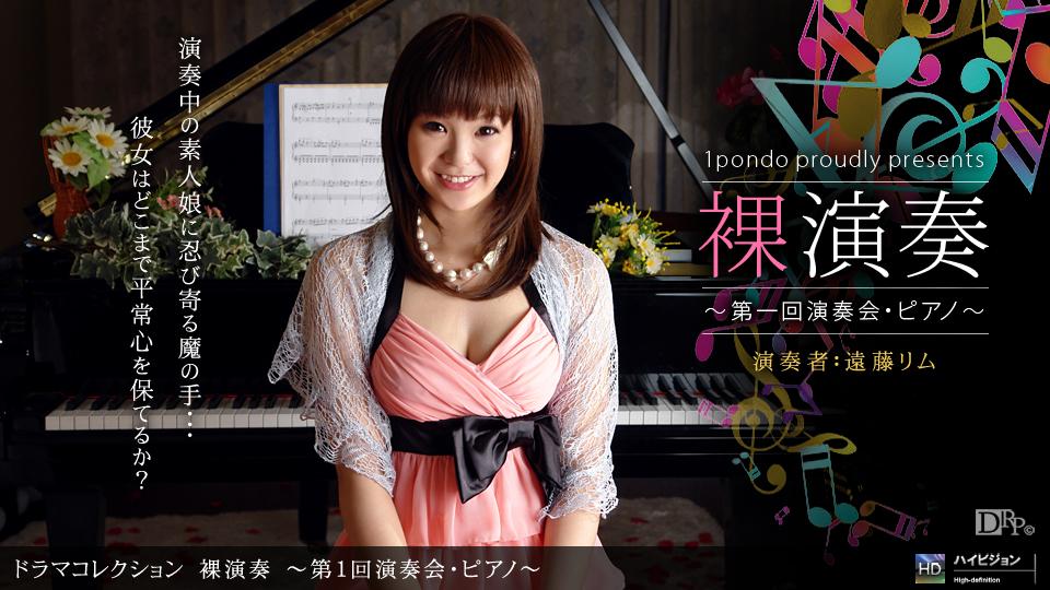 一本道080610-892裸演奏~第1回演奏会.ピアノ~遠藤リム