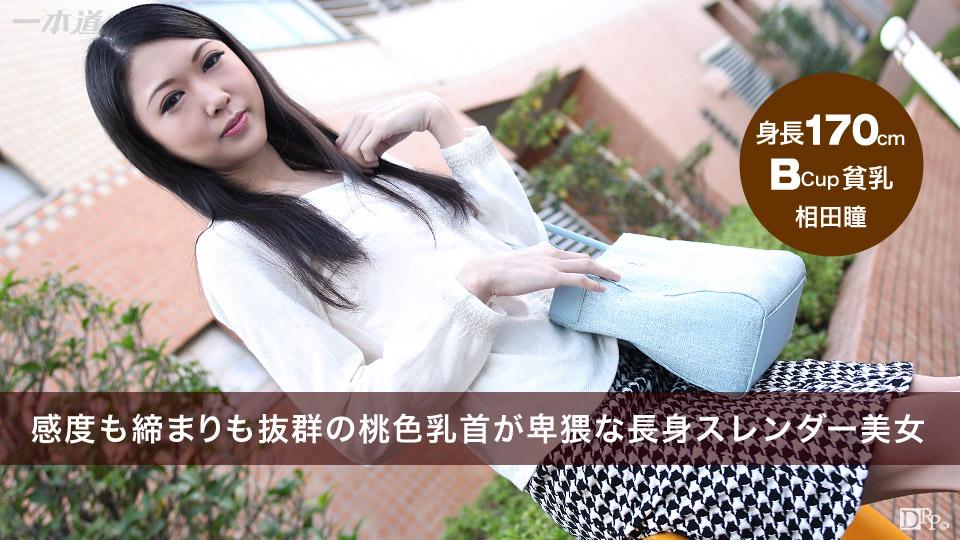 一本道082115-139 極細微乳な長身美女の感度チェック 相田瞳