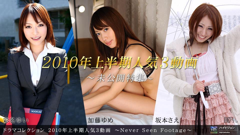 一本道100610-942 2010年上半期人気3動画~Never Seen Footage