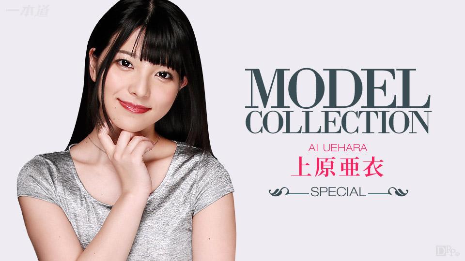 一本道100915-168 モデルコレクション スペシャル 上原亜衣