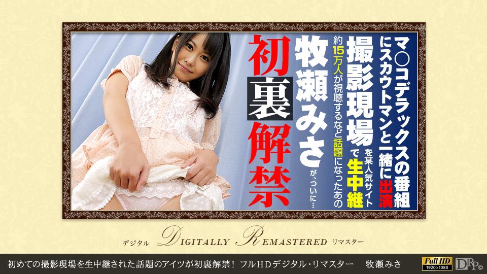 一本道102513-006牧瀬みさ~FHD特別版