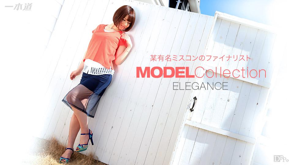 一本道110315-182 モデルコレクション エレガンス 宮崎愛莉