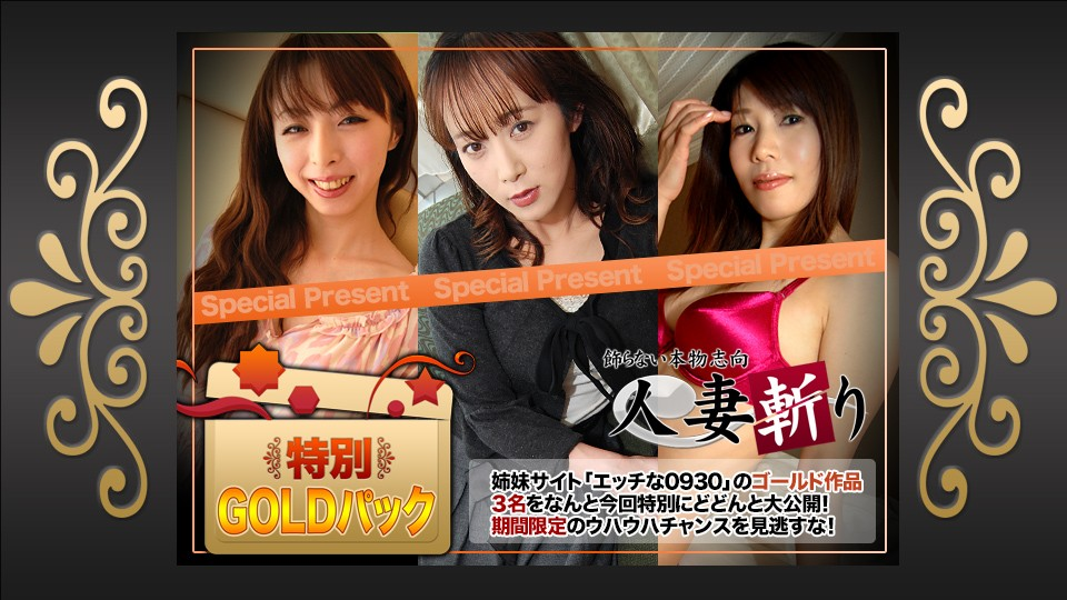 人妻斩c0930-ki200815 ゴールドパッ