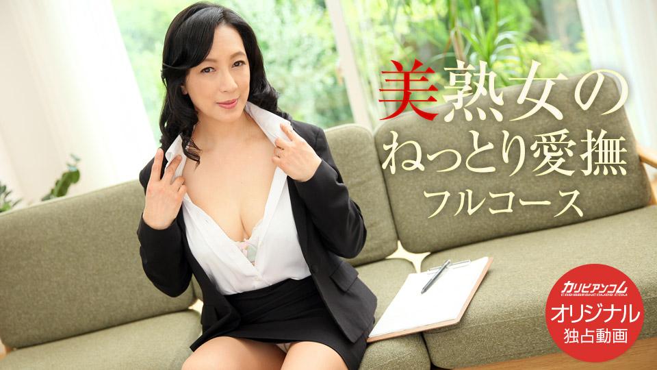 加勒比PPV動畫031718-001美熟女的舒适撫愛性课程~服部圭子