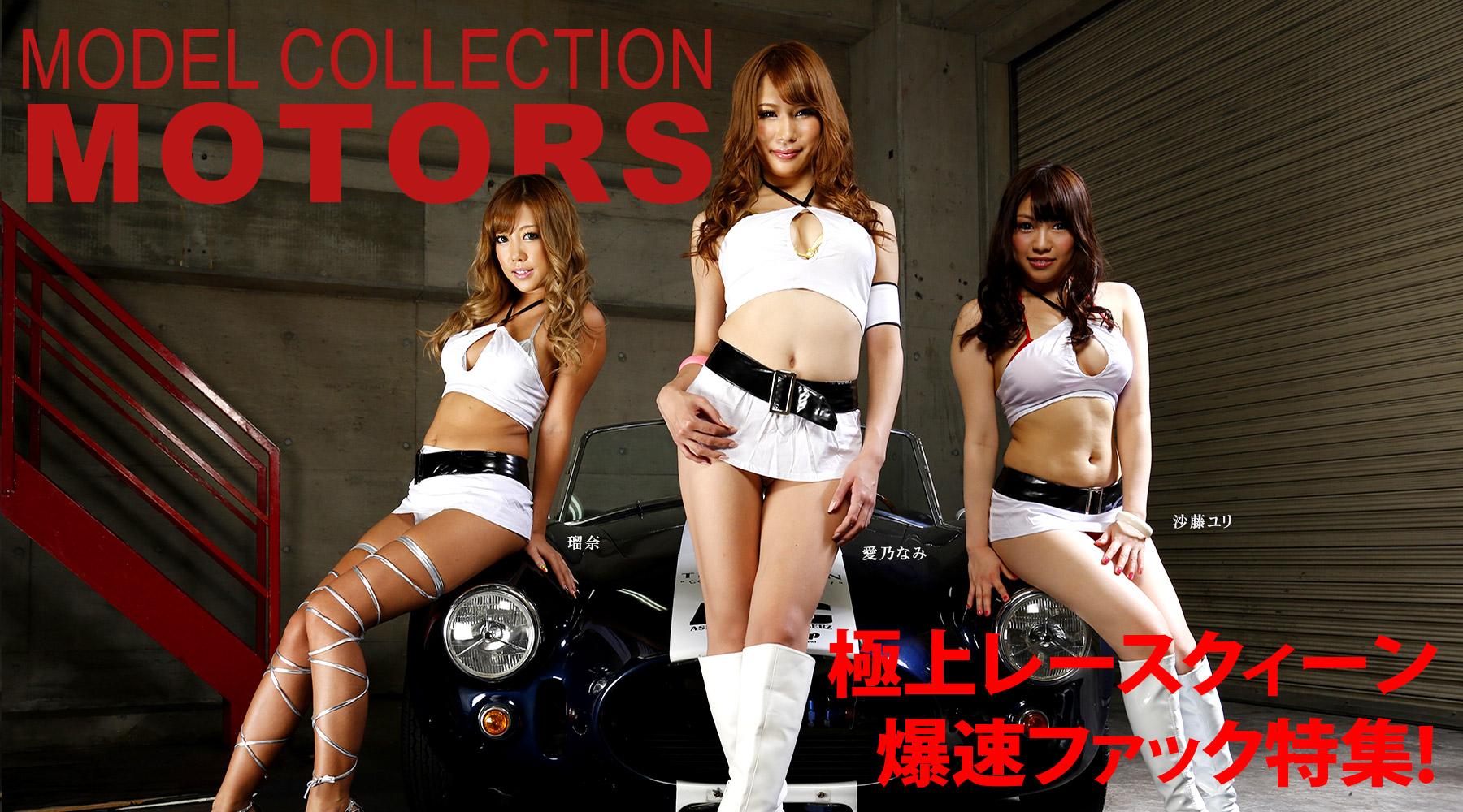 加勒比PPV動畫041114-818超級名模汽車、機車系列 瑠菜 愛乃なみ 沙藤ユリ