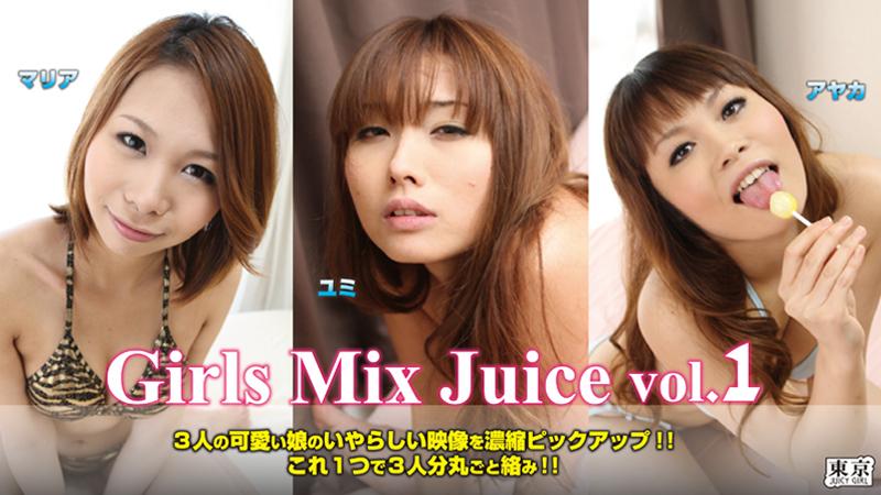 加勒比PPV動畫053014-857Girls Mix Juice vol.1