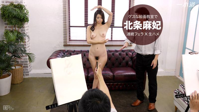 加勒比PPV動畫072716-637赤裸素描模特繪畫教室 北條麻妃