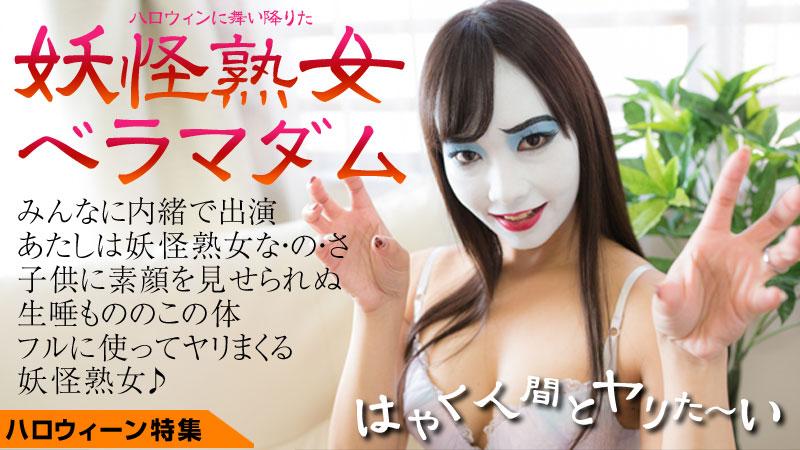 加勒比PPV動畫092916-001 妖怪熟女~藤井沙紀