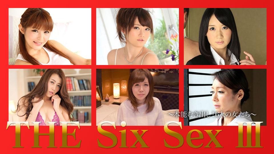 加勒比PPV動畫120717-001THE SIX SEX Ⅲ~本能露出~6名漂亮非常漂亮的美女女完全放飞自我的性爱